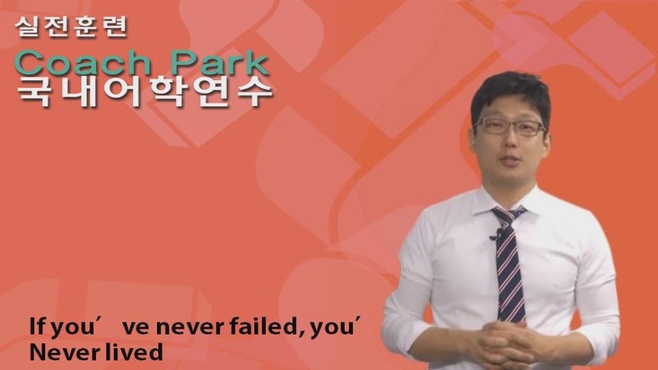10강_ If you've never failed,you've never lived