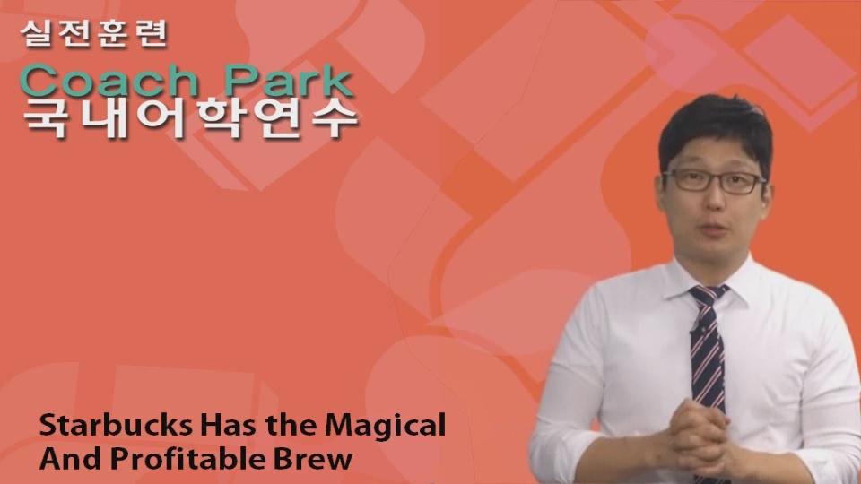 13강_ Starbucks Has the Magical and Profitable Brew