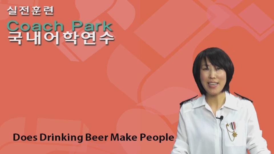 17강_Does Drinking Beer Make People Smarter