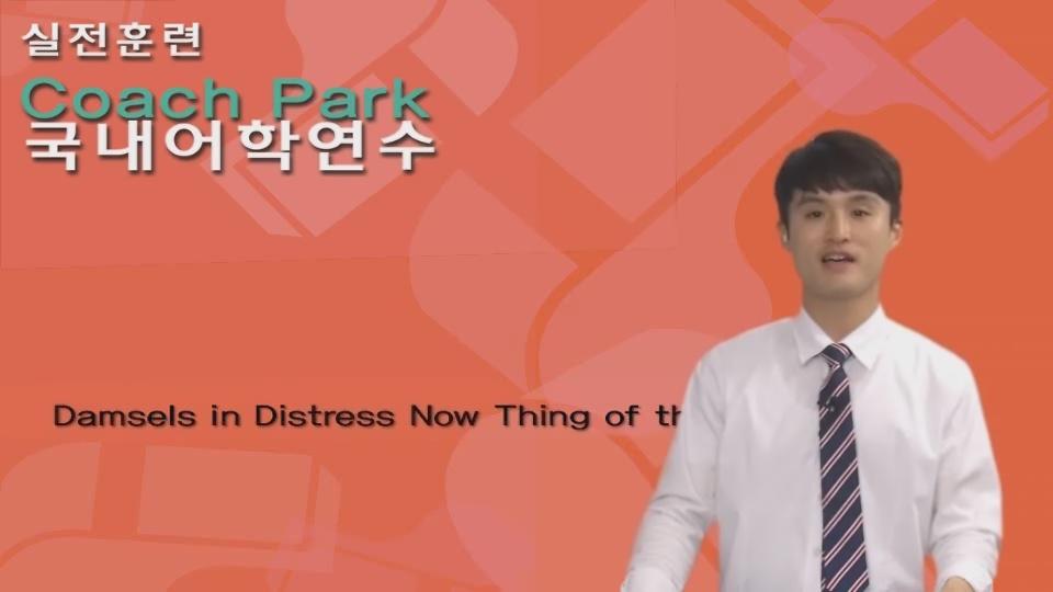 22강_Damsels in Distress Now Things of the Past