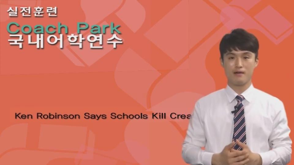 23강_Ken Robinson Says Schools Kill Creativity