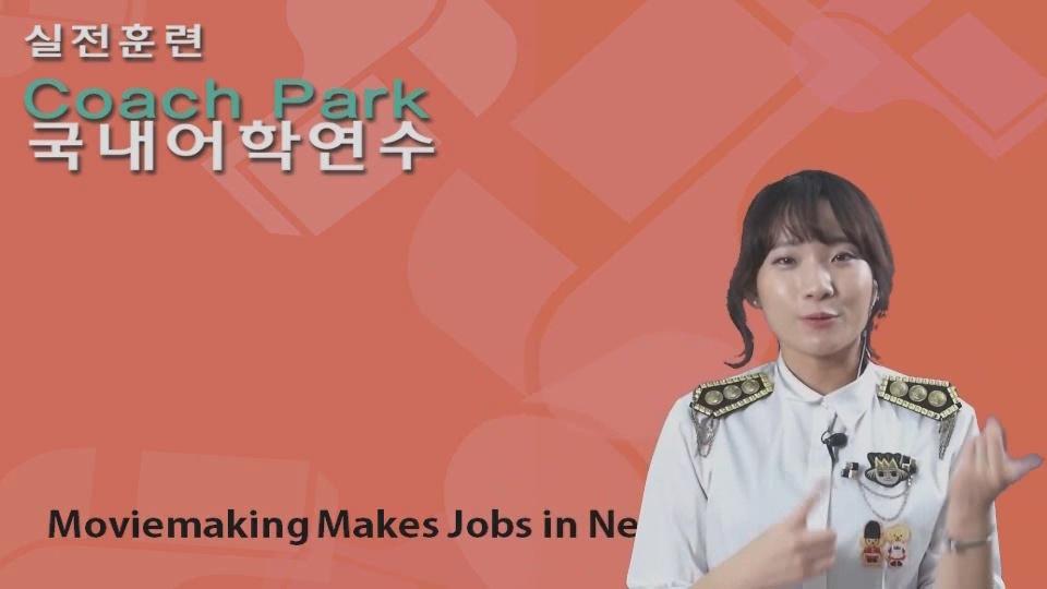 24강_Moviemaking Makes Jobs in New York
