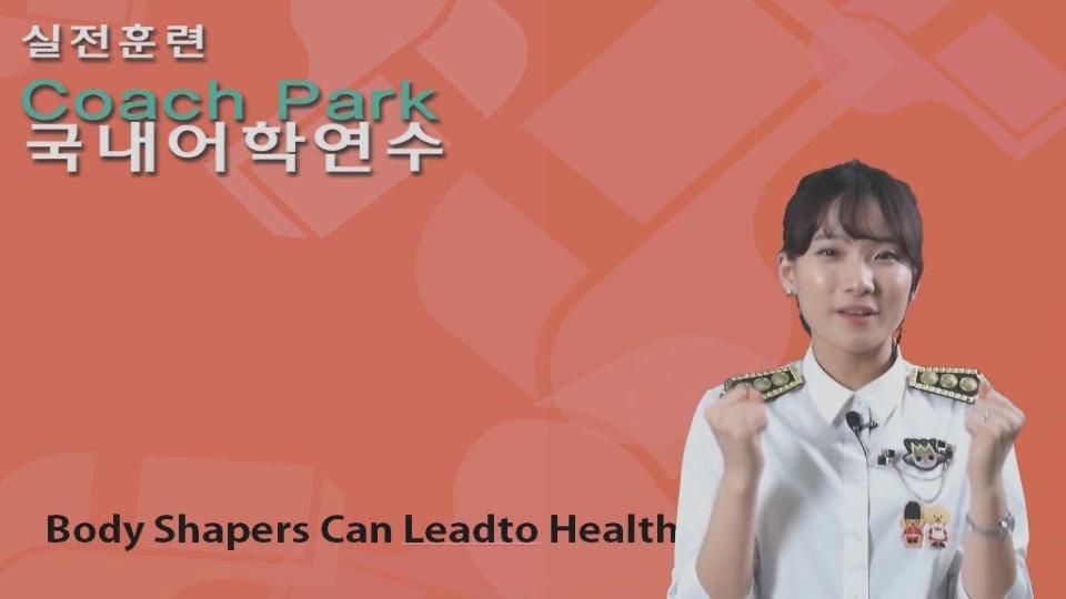 25강_Body Shapers Can Leadto Health Risks