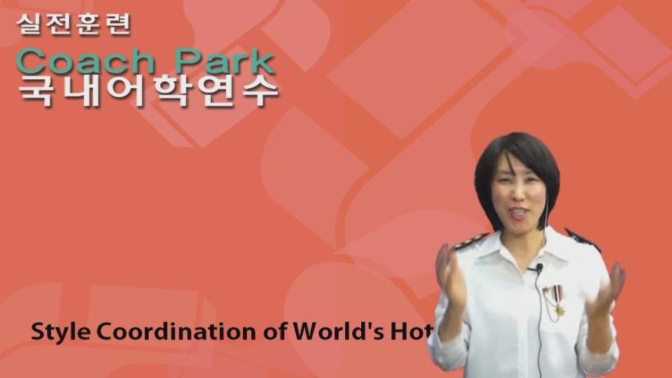 26강_Style Coordination of World's Hottest Couples