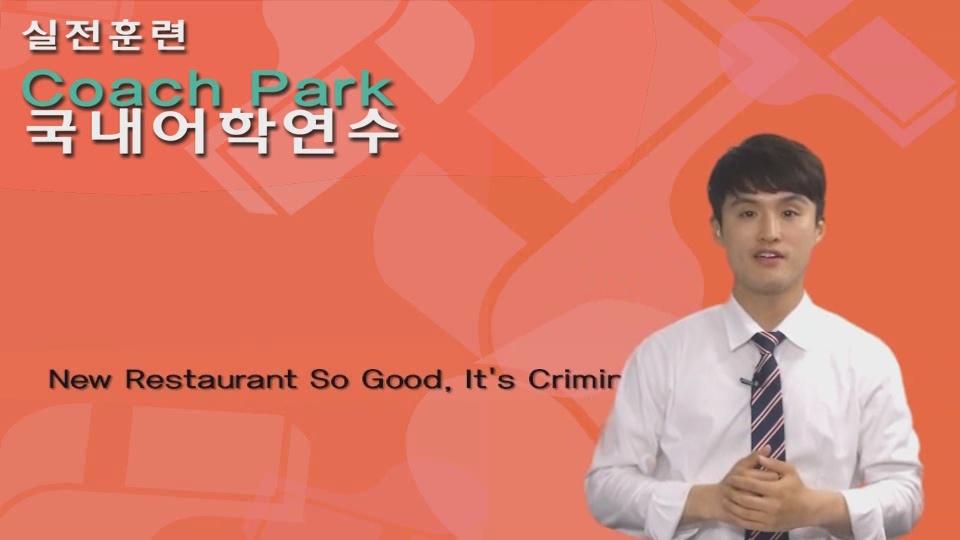 28강_New restaurant so good, it's criminal