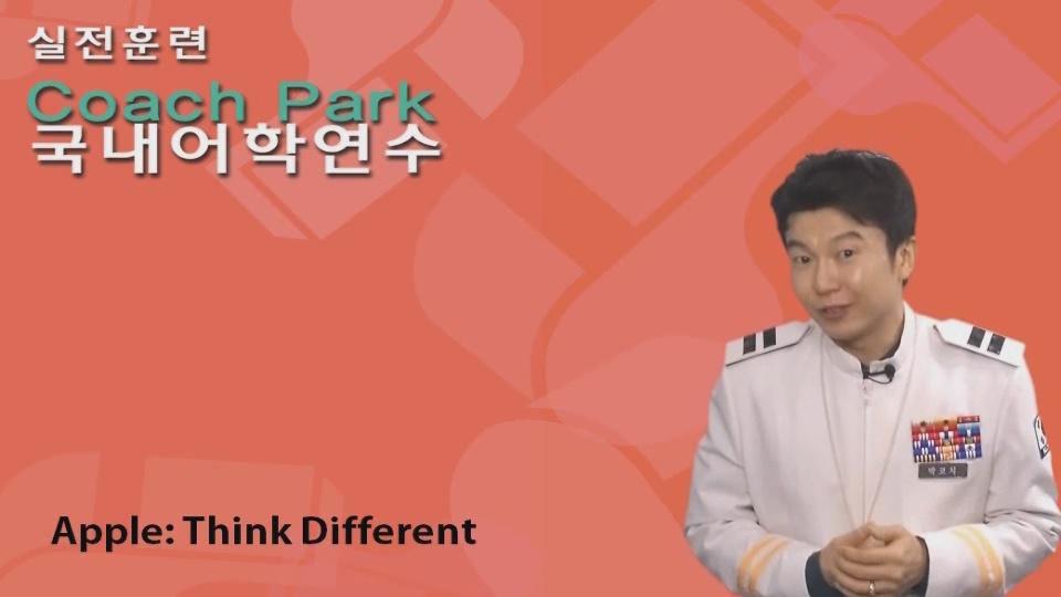 3강_ Apple: Think Different