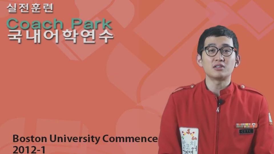 5강_ Boston University Commencement 2012-1